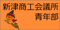 新津商工会議所青年部