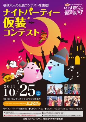 ナイトパーティー仮装コンテスト 2014