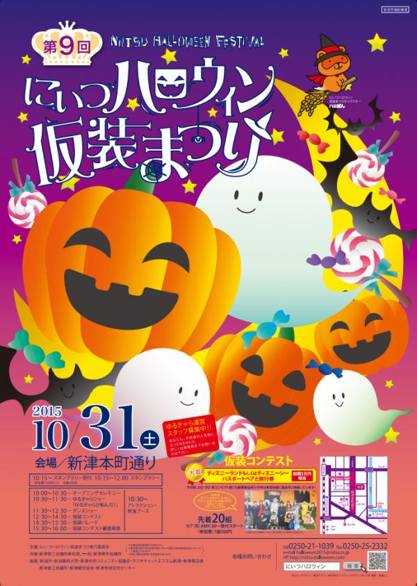 2015年ポスター