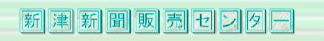 有限会社新津新聞販売センター