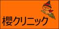 櫻クリニック